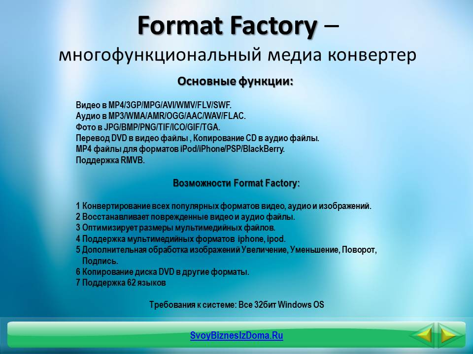 1 Format Factory